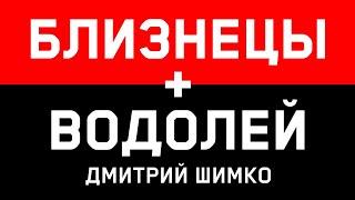 ВОДОЛЕЙ+БЛИЗНЕЦЫ - Совместимость - Астротиполог Дмитрий Шимко