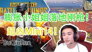 Land in Novorepnoye with a Girl! She is Eager to Kill Enemy with Her Mini14! 【BuQiuRen PUBG Mobile】