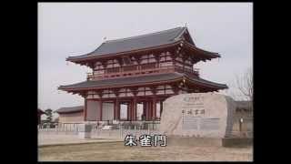 世界遺産-平城宮跡-