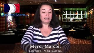 2 урок французского языка - в отеле