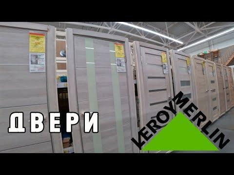 Леруа Мерлен Алматы часть 8