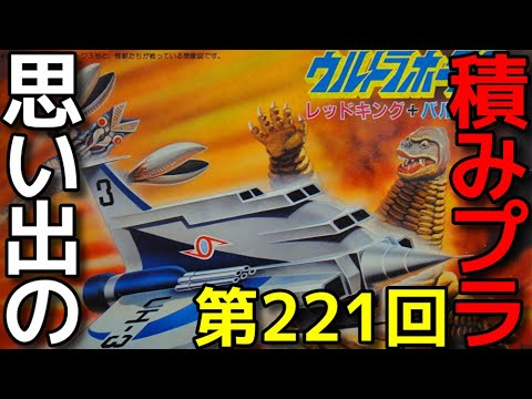221 BANDAI ウルトラホーク3号 レッドキング+バルタン星人 「ウルトラセブン」
