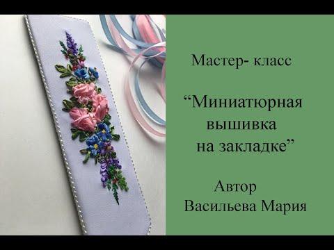 "Мастер-класс. "" Миниатюрная вышивка на закладке""embroider A Ribbon Rose 如何绣带玫瑰 роза из лент"