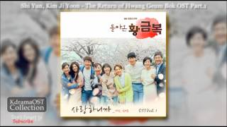 Video Shi Yun, Kim Ji Yoon - Because I Love You - The Return of Hwang Geum Bok OST Part.1 [With Lyrics] download MP3, 3GP, MP4, WEBM, AVI, FLV Agustus 2018