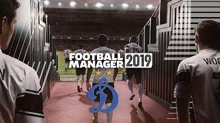Смотреть видео Продолжаем пока за Динамо Москва. Football Manager 2019 (стрим) #2 онлайн