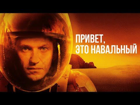 Элизиум - Привет, это Навальный