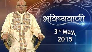Bhavishyavani: Daily Horoscopes and Numerology | 3rd May, 2015 - India TV