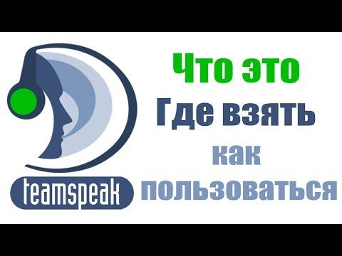 TeamSpeak 3 (TS3) Что это и как ним пользоваться.