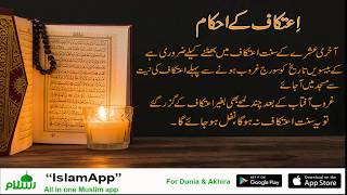 Itikaf - IslamApp