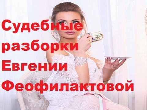 Судебные разборки Евгении Феофилактовой. Евгения Гусева, Антон Гусев, ДОМ-2