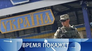 Наказание за Крым. Время покажет. Выпуск от 22.10.2018