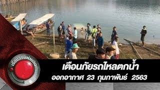 เตือนภัยรถไหลตกน้ำ l ออกอากาศ 23 กุมภาพันธ์ 2563