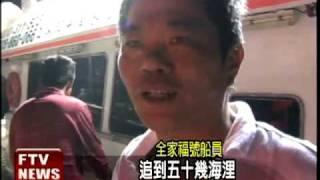 漁船遭日驅趕 抱怨海巡未救援-民視新聞