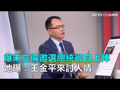 自爆朱立倫邀選總統卻「自己上陣」 她曝:王金平來討人情了|三立新聞網SETN.com