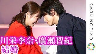 川栄李奈・廣瀬智紀と結婚 出会いの場は舞台『カレフォン』 抱き合うシーンも!