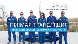 """Пресс-конференция экипажей """"Союз МС-15"""""""