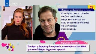Λιγνάδης: Σοκάρει η θαμμένη δικογραφία ντοκουμέντο του 1984 για αποπλάνηση 14χρονου αγοριού |OPEN TV