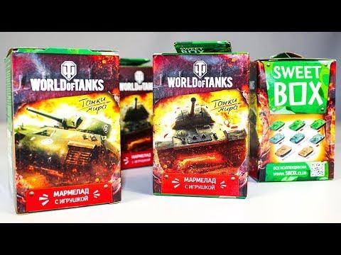World of Tanks Видео для детей Игрушки Сюрпризы Мир Танков Свит Бокс