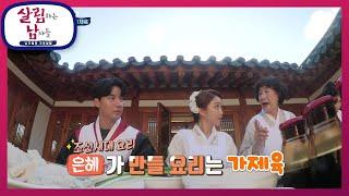 한정식 먹기 전에 우리나라 전툥요리 배우기★ [살림하는 남자들/House Husband 2] | KBS 21…