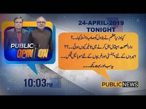 Public Opinion With Muzammil Suharwadi & Muhammad Ali Durrani   25 April 2019   Public News