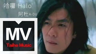 阿杜 A-Do【哈囉  Halo/Hello】官方完整版 MV thumbnail