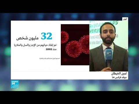 مؤتمر دولي لجمع تبرعات لمكافحة الإيدز والسل والملاريا  - 16:56-2019 / 10 / 9