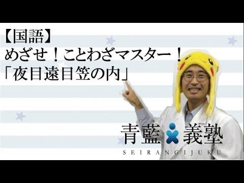 【国語】「夜目遠目笠の内」|めざせことわざマスター!