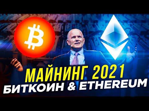 БИТКОИН МАЙНИНГ 2021. Что делать майнерам Ethereum. Как заработать на добыче криптовалют