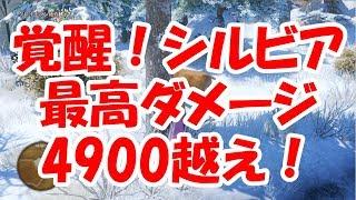 【ドラクエ11】シルビア攻撃力999達成!いろいろ遊んで見たら強かったw thumbnail