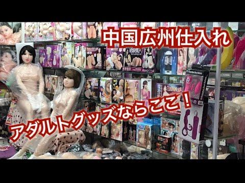 中国広州駅の大人のおもちゃ卸問屋・アダルトグッズ、成人玩具市場ならここをチェック!、広東アダルト商品卸売市場、广东成人用品批发市场 性商网・輸入輸出・せどり