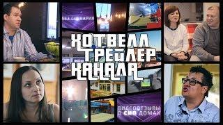 Хотвелл - трейлер канала