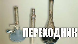 Как подключить газовую горелку к газовой плите(, 2014-08-27T14:52:00.000Z)