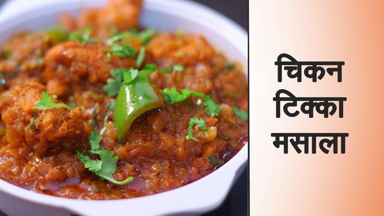 recipe: chicken tikka recipe in hindi [7]