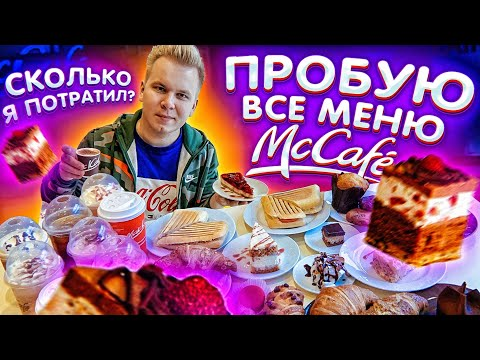 Купил Все Меню MacCafe в Макдональдс / Почему все так дорого? / Проверка Рекламы