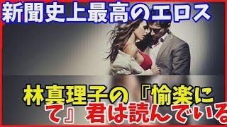 新聞史上最高のエロス 林真理子の『愉楽にて』君は読んでいるか?(週刊...