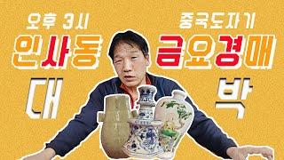 중국도자기 고미술 골동품 청화백자 도자기 민속품 옥션 …