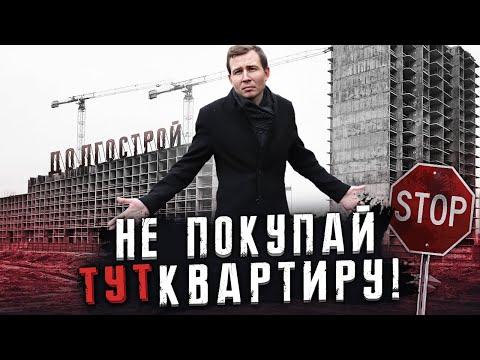 ТОП 10 Долгостроев СПб: Никогда не покупай тут квартиру!