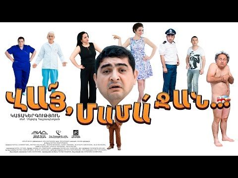 ՎԱՅ ՄԱՄԱ ՋԱՆ | VAY MAMA JAN | Full Movie [HD]