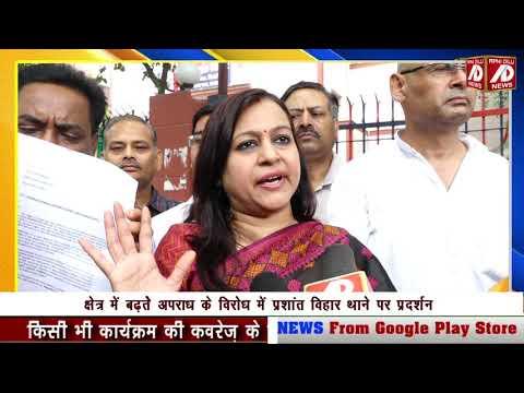 क्षेत्र में बढ़ते अपराध के विरोध में प्रशांत विहार थाने पर प्रदर्शन #hindi #breaking #news #apnidilli
