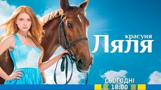 "Дивіться у 4 серії серіалу ""Красуня Ляля"" на каналі ""Україна"""