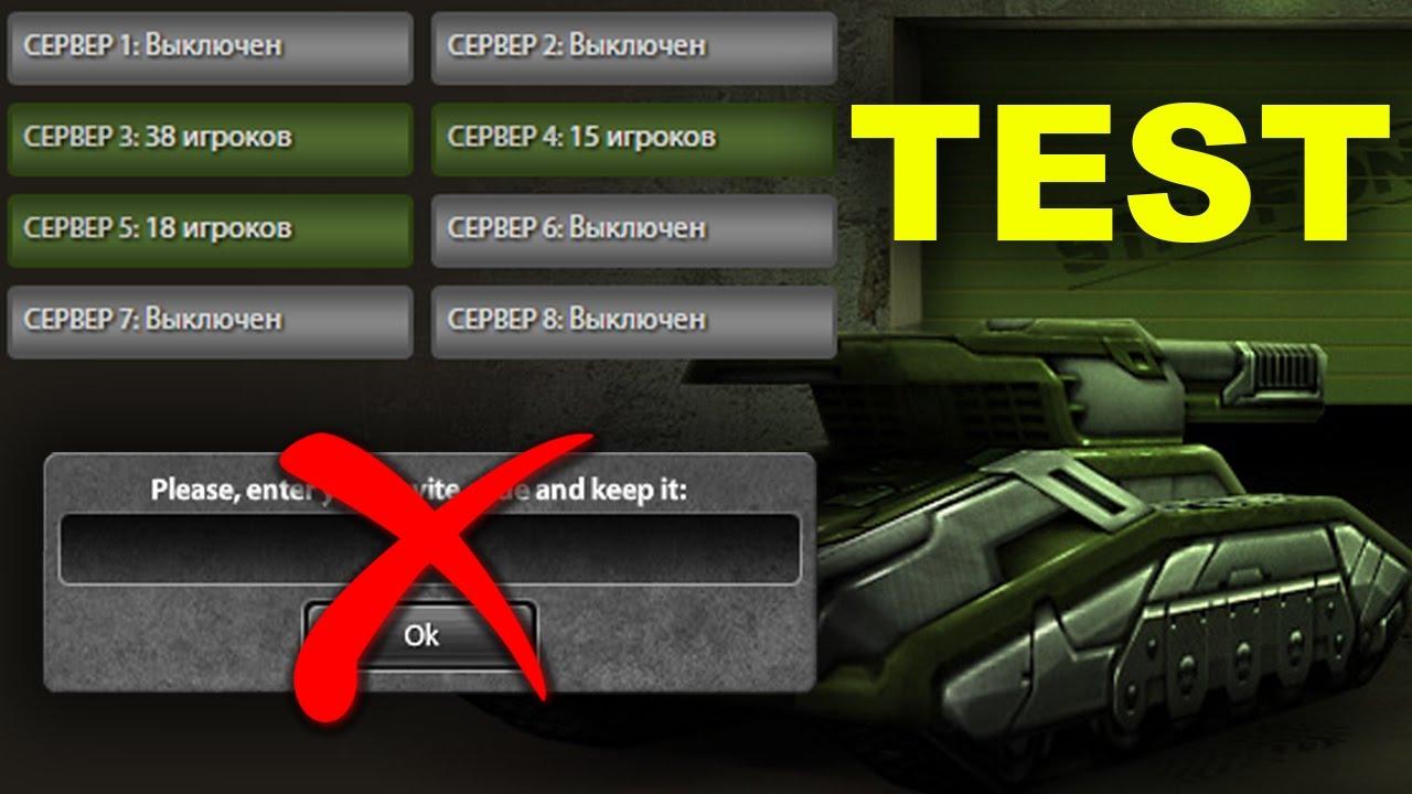 Игры танки онлайн тестовый сервер новый игрок стрелялка онлайн от первого лица