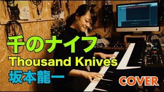 明日はYMO特集ライブです。 ので、それに先立ち「千のナイフ」をひとりカバーしました! 名曲ですが、とても難しかったです。。 坂本龍一さんの「/05」Versionを耳コピしました ...