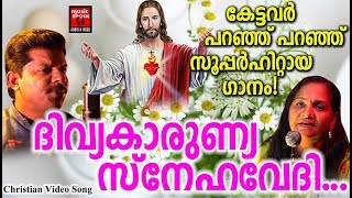 Divyakarunya Snehavedhi # Christian Devotional Songs Malayalam 2019 # Christian Video Song
