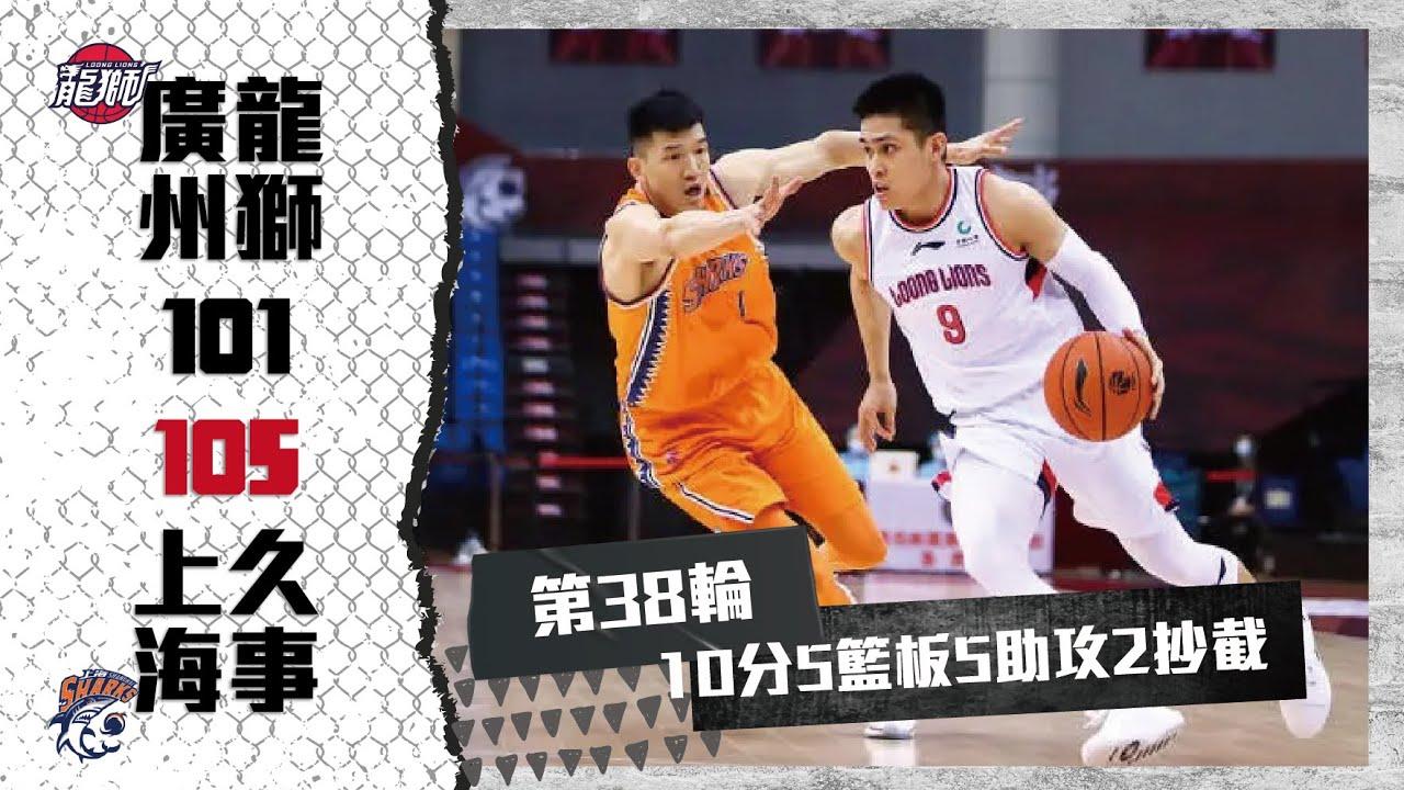 CBA ::: 面臨封鎖努力突破!陳盈駿復賽第一階段賽事最終戰| 2020.7.4 廣州vs上海 10pts 5reb 5ast 2stl Full Highlights