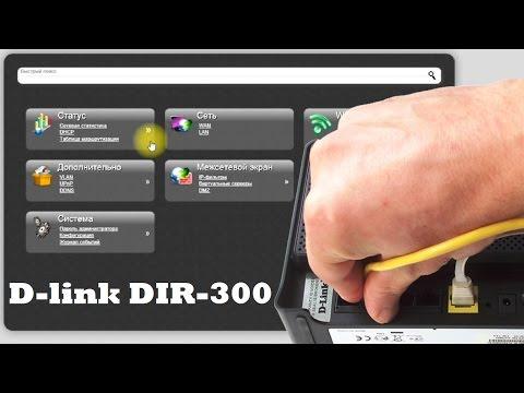 D-Link Dir-300 настройка Wi-Fi роутера