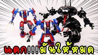 เลโก้หุ่นยนต์ไอ้แมงมุมตัวใหญ่ สู้กับ เลโก้เวน่อม DLP 9084