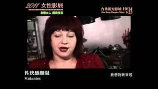 2011女性影展《性快感無限》Mutantes 預告 trailer