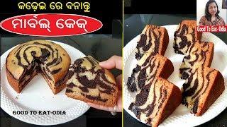 କଢ଼େଇ ରେ ବନାନ୍ତୁ ମାର୍ବଲ୍ କେକ୍ l 100 % Veg Designer marble cake in kadhai l Odia cake recipe