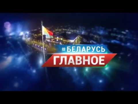 Репортаж БелРос ТВ о Косаричах