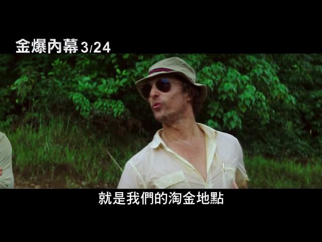 【金爆內幕】電影正式預告3/24上映